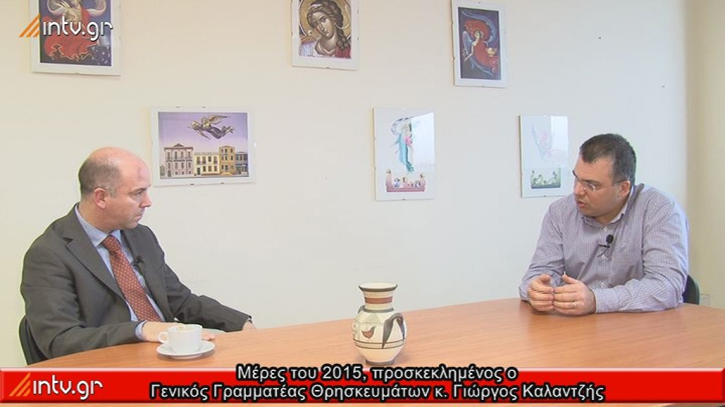 Μέρες του 2015 - Γιώργος Καλαντζής, Γενικός Γραμματέας Θρησκευμάτων