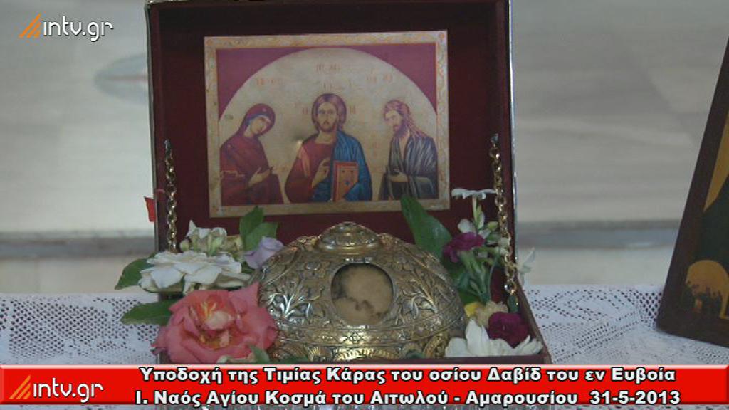 Ιερός Ναός Αγίου Κοσμά του Αιτωλού Αμαρουσίου - Υποδοχή της Τιμίας Κάρας του Οσίου Δαβίδ του εν Ευβοία