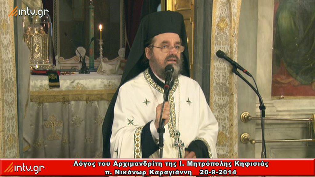 Λόγος του Αρχιμανδρίτη της Ι. Μητρόπολης Κηφισιάς π. Νικάνορος Καραγιάννη.