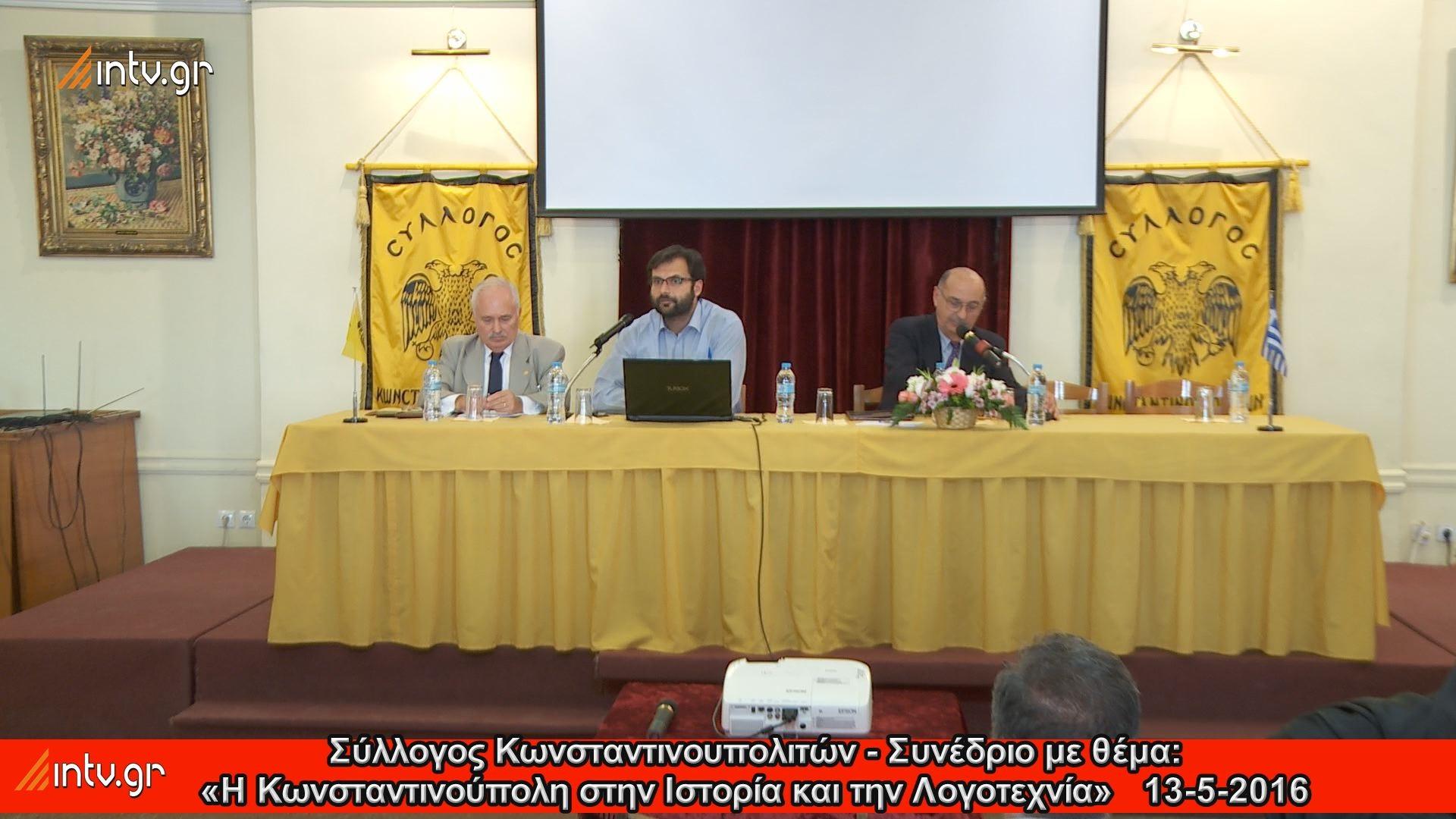 Σύλλογος Κωνσταντινουπολιτών - Συνέδριο με θέμα: «Η Κωνσταντινούπολη στην Ιστορία και την Λογοτεχνία»