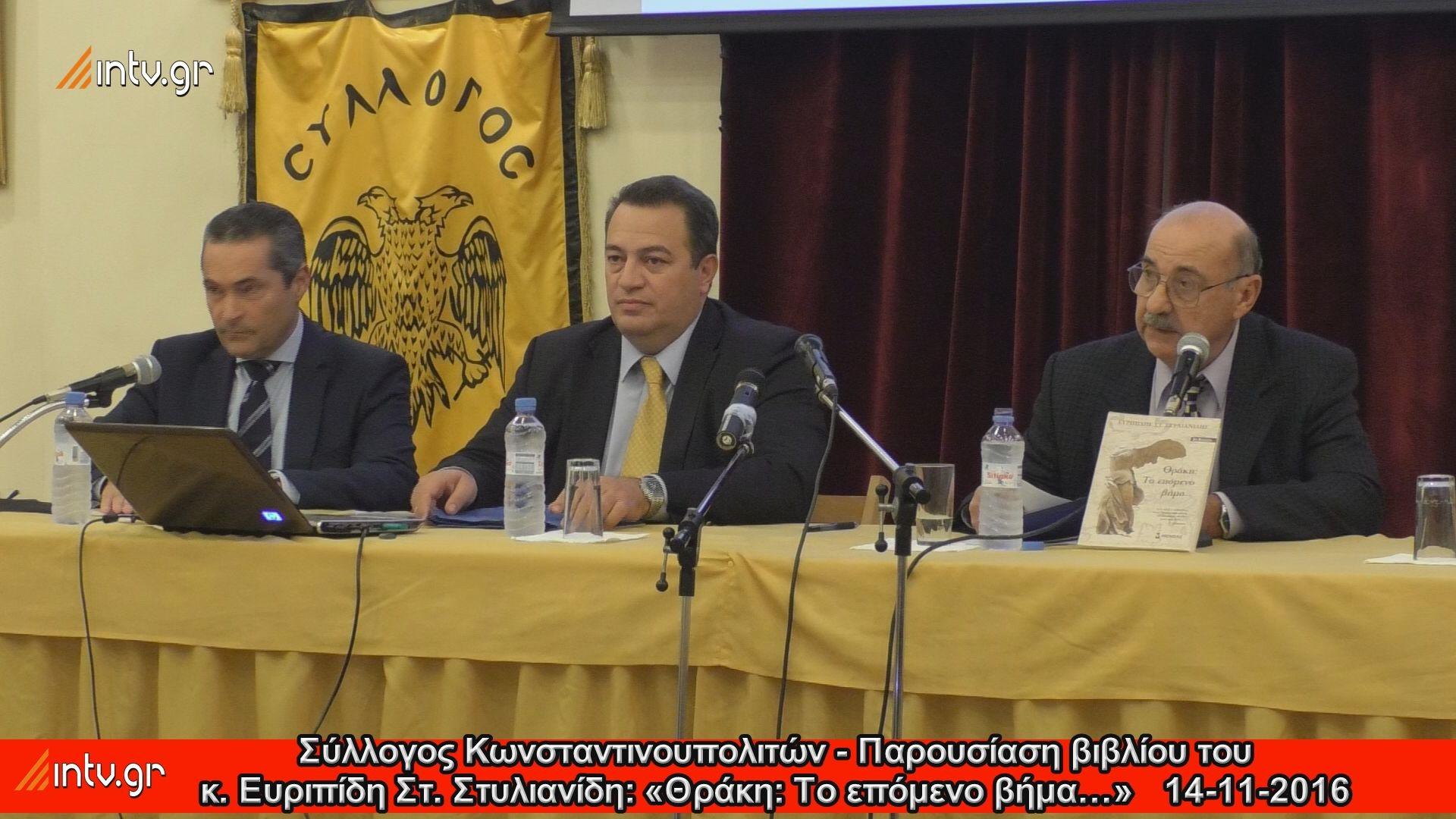 Σύλλογος Κωνσταντινουπολιτών - Παρουσίαση βιβλίου του κ. Ευριπίδη Στ. Στυλιανίδη: «Θράκη: Το επόμενο βήμα…»