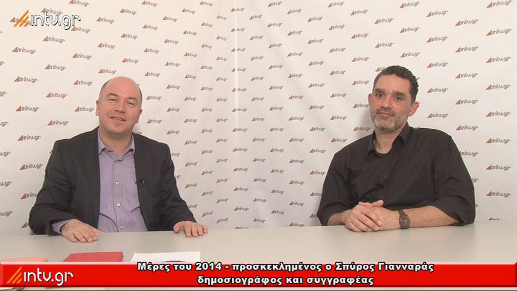 ΜΕΡΕΣ ΤΟΥ 2014 - Προσκεκλημένος στο στούντιο είναι ο δημοσιογράφος και συγγραφέας Σπύρος Γιανναράς.