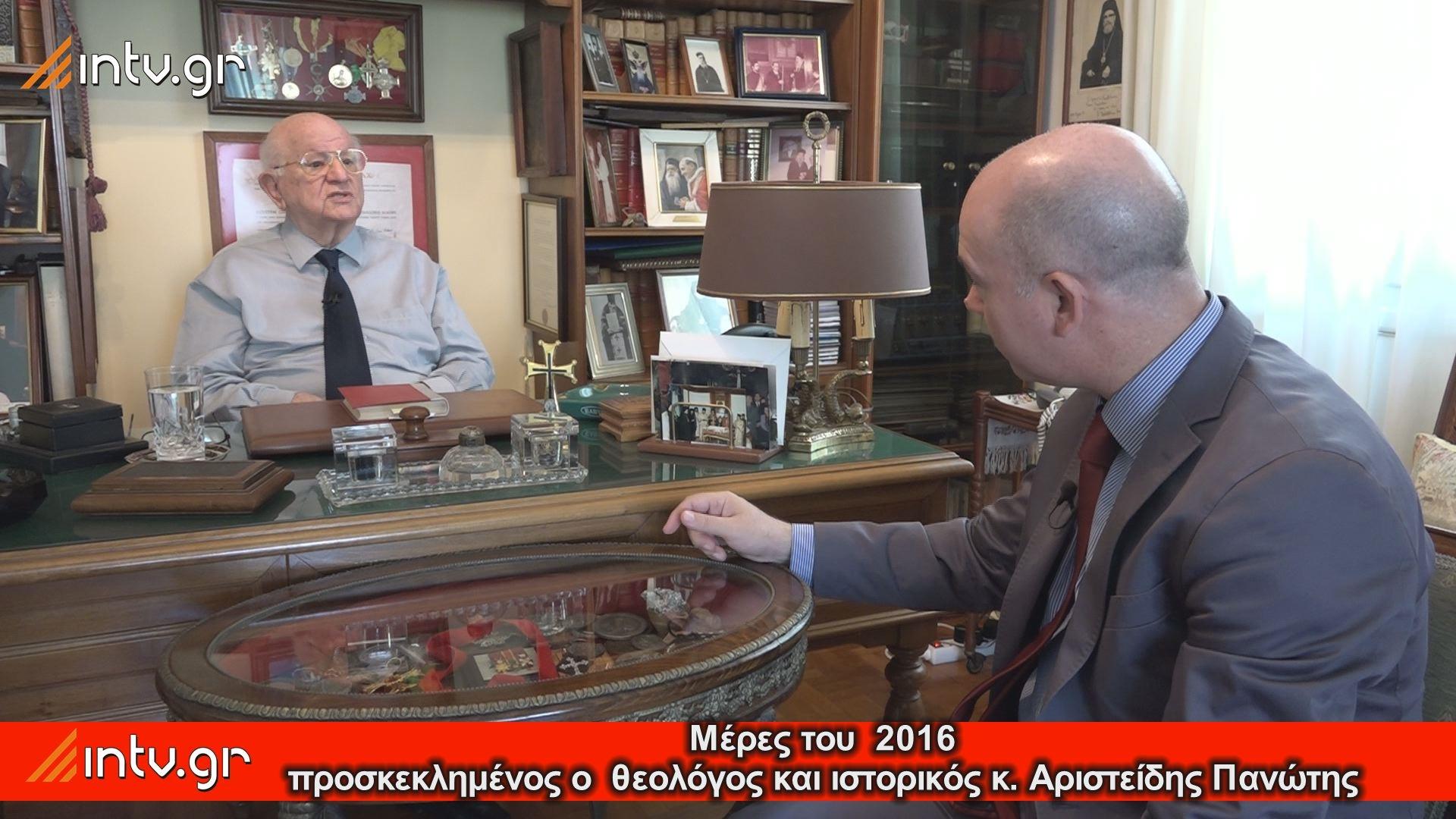 Μέρες του  2016 - προσκεκλημένος ο  θεολόγος και ιστορικός κ. Αριστείδης Πανώτης