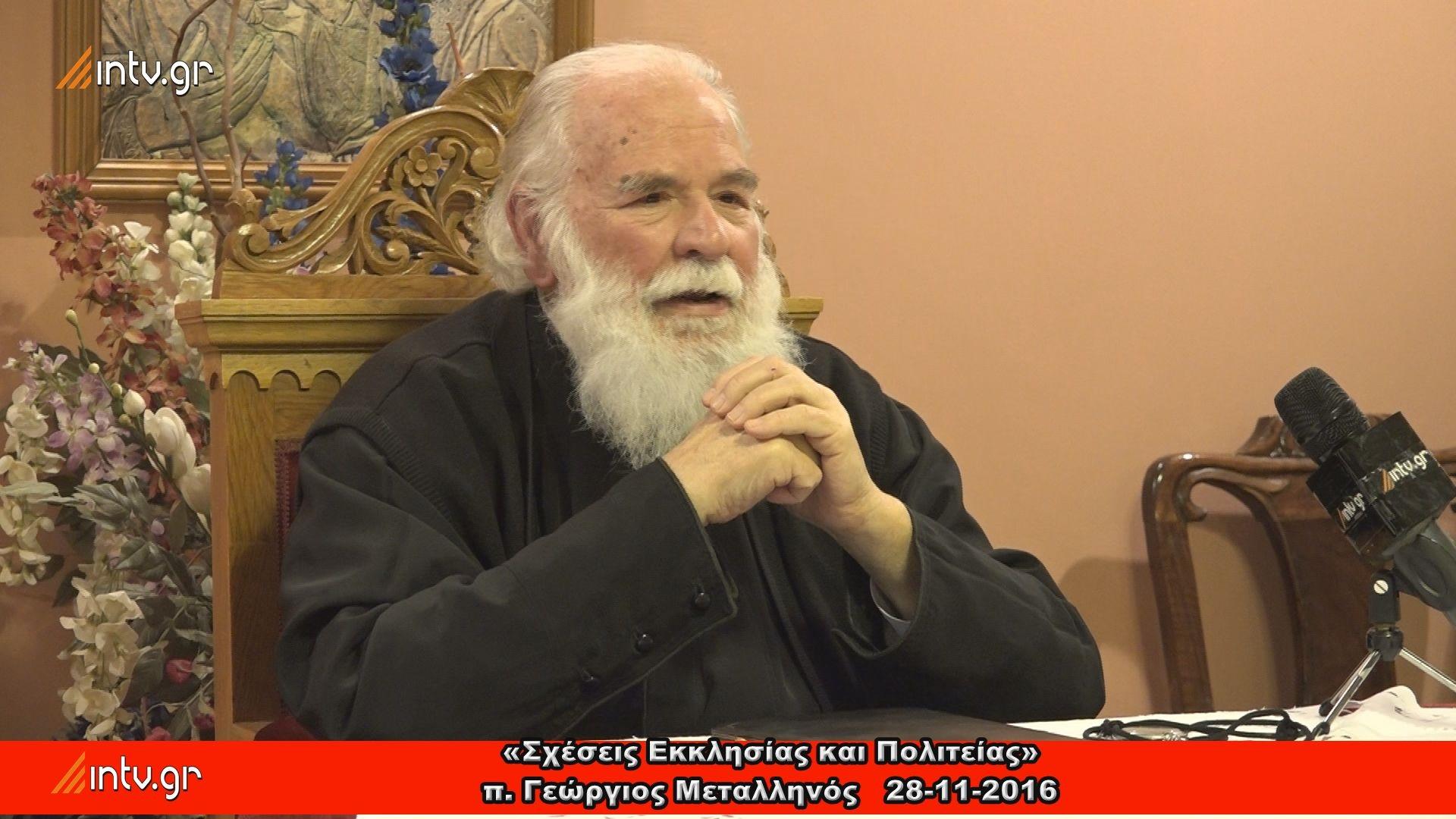 «Σχέσεις Εκκλησίας και Πολιτείας» - π. Γεώργιος Μεταλληνός