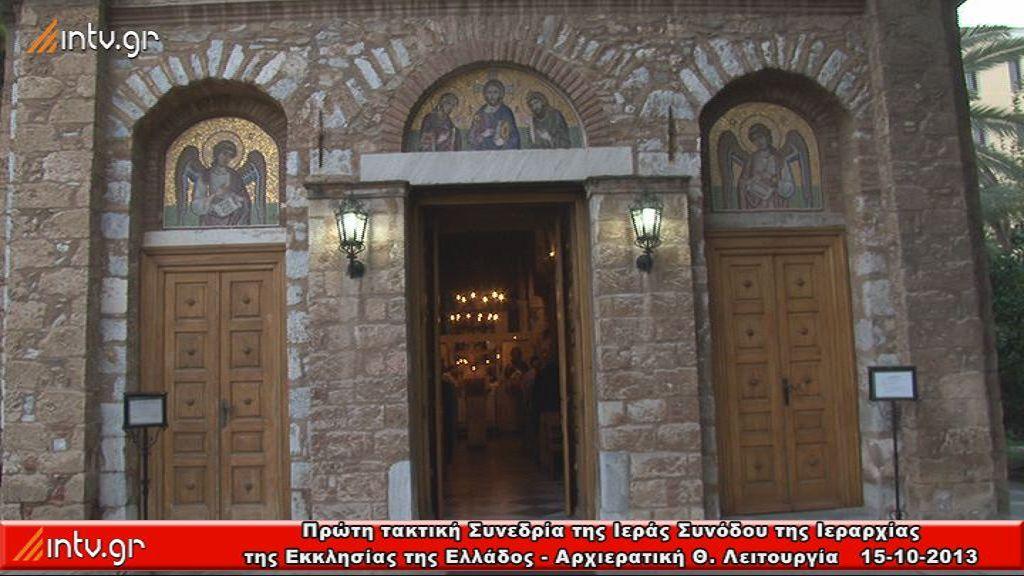 Αρχιερατική Θεία Λειτουργία  - Πρώτη τακτική Συνεδρία της Ιεράς Συνόδου της Ιεραρχίας της Εκκλησίας της Ελλάδος. - 15-12-2013