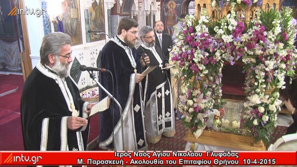 Μ. Παρασκευή - Ακολουθία του Επιταφίου Θρήνου - Ι. Ναός Αγίου Νικολάου Γλυφάδας.