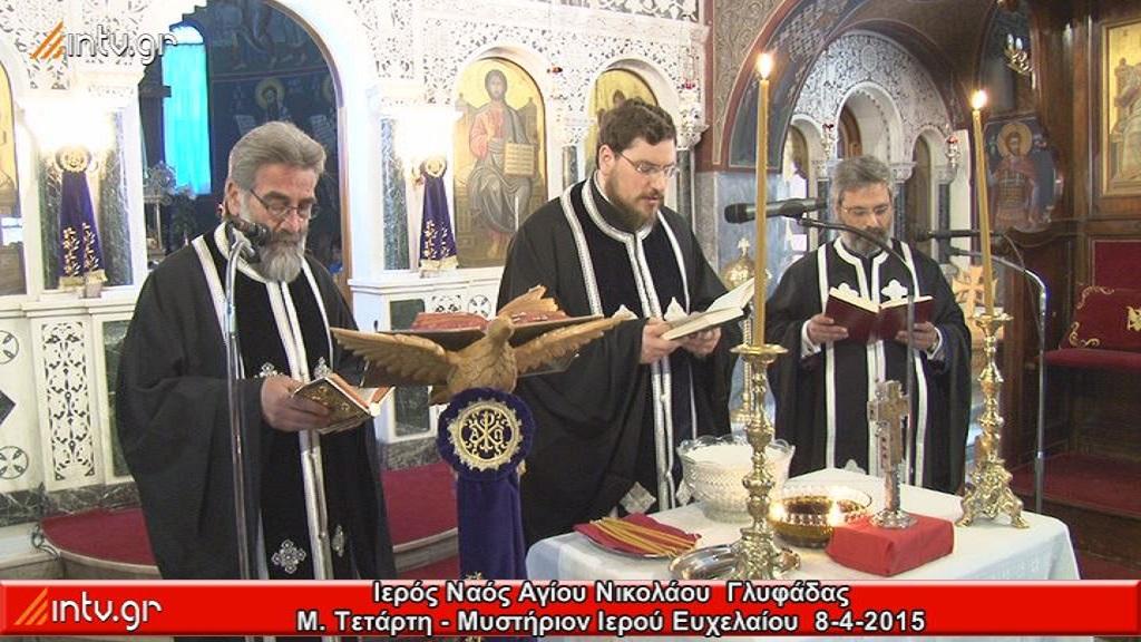 Μ. Τετάρτη - Μυστήριον Ιερού Ευχελαίου - Ι. Ναός Αγίου Νικολάου Γλυφάδας
