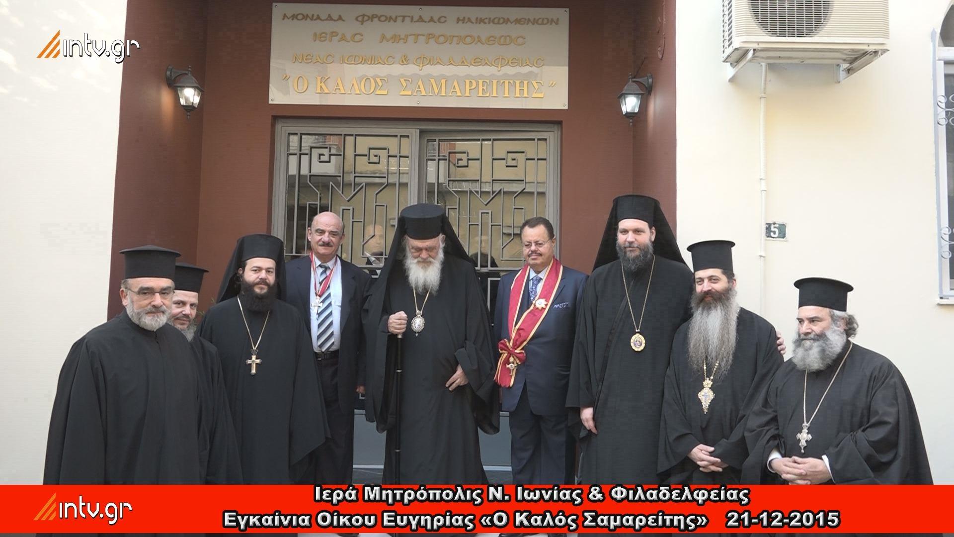 Ιερά Μητρόπολις Ν. Ιωνίας & Φιλαδελφείας - Εγκαίνια Οίκου Ευγηρίας «Ο Καλός Σαμαρείτης».