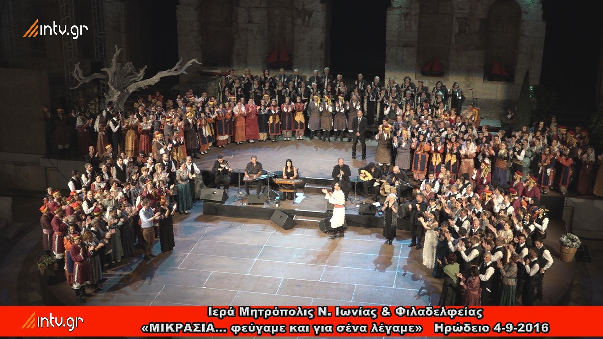 Ιερά Μητρόπολις Ν. Ιωνίας & Φιλαδελφείας - «ΜΙΚΡΑΣΙΑ… φεύγαμε και για σένα λέγαμε» - Ωδείο Ηρώδου του Αττικού
