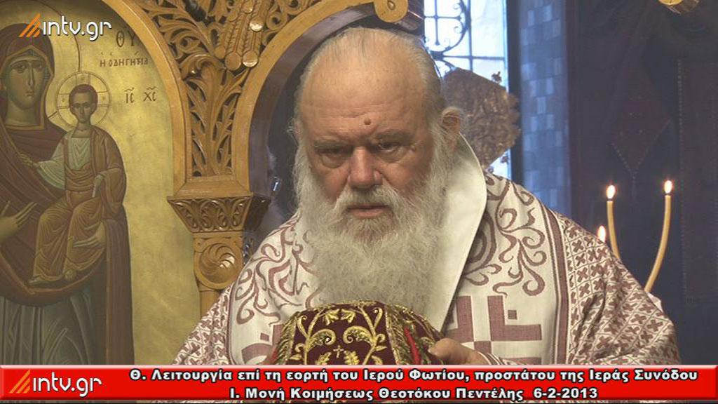 Θεία Λειτουργία επί τη εορτή του Ιερού Φωτίου, προστάτου της Ιεράς Συνόδου της Εκκλησίας της Ελλάδος