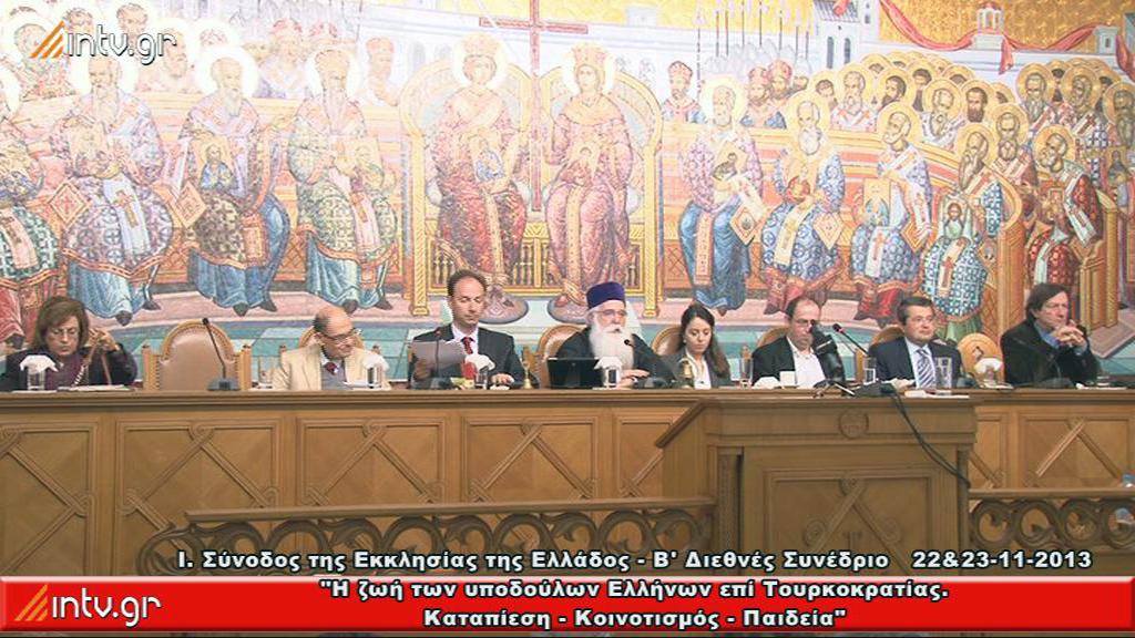 Ιερά Σύνοδος της Εκκλησίας της Ελλάδος - Β΄ Διεθνές Συνέδριο με θέμα: «Η ζωή των υποδούλων Ελλήνων επί Τουρκοκρατίας. Καταπίεση - Κοινοτισμός - Παιδεία».