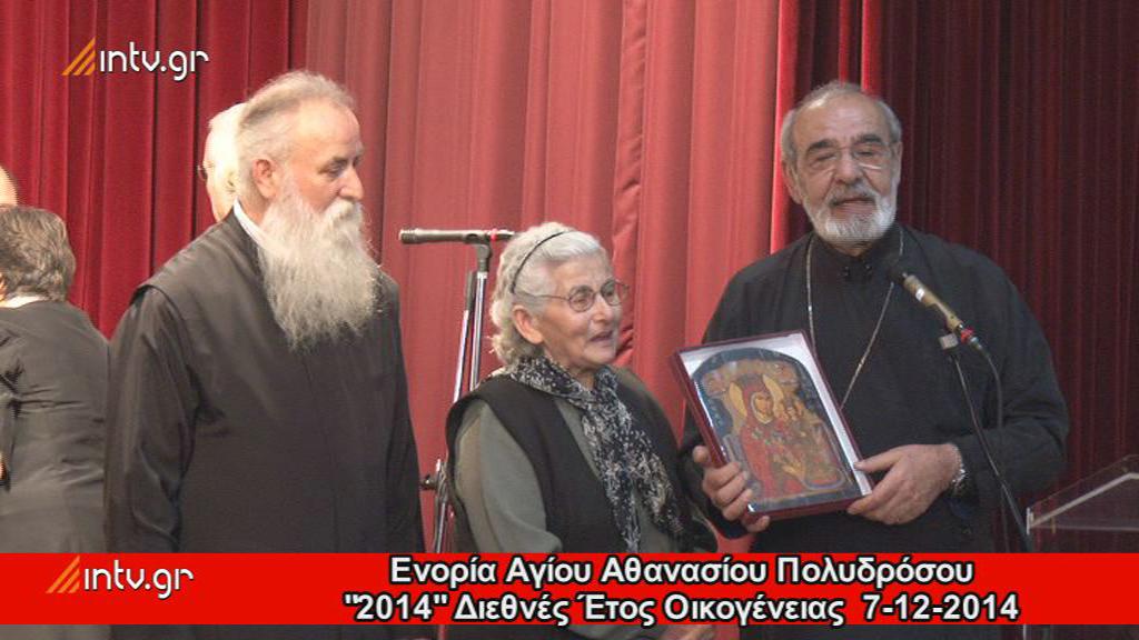 """Ενορία Αγίου Αθανασίου Πολυδρόσου - """"2014"""" Διεθνές Έτος Οικογένειας."""