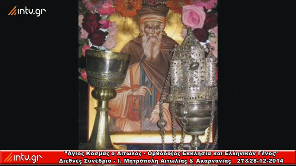 """""""Άγιος Κοσμάς ο Αιτωλός - Ορθόδοξος Εκκλησία και Ελληνικόν Γένος"""" Διεθνές Συνέδριο - Ι. Μητρόπολη Αιτωλίας & Ακαρνανίας."""