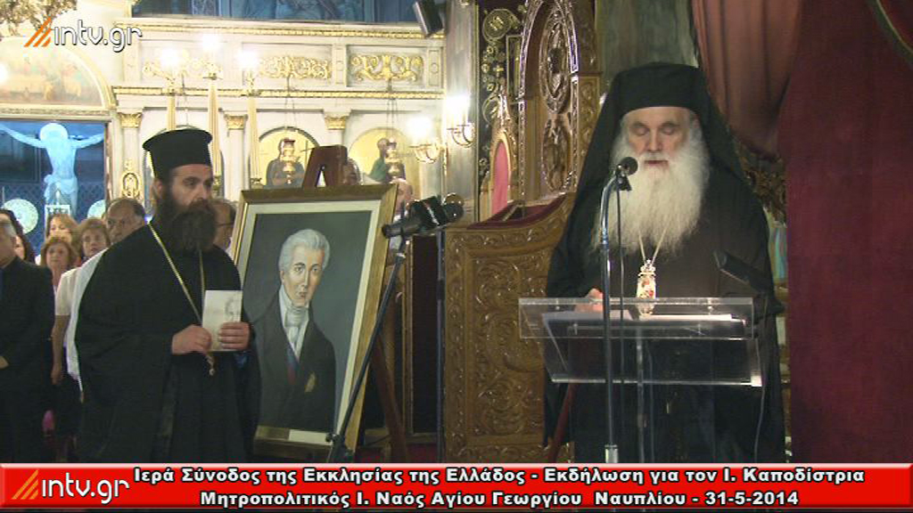 Ιερά Σύνοδος της Εκκλησίας της Ελλάδος - Εκδήλωση για τον Ι. Καποδίστρια - Μητροπολιτικός Ι. Ναός Αγίου Γεωργίου  Ναυπλίου.
