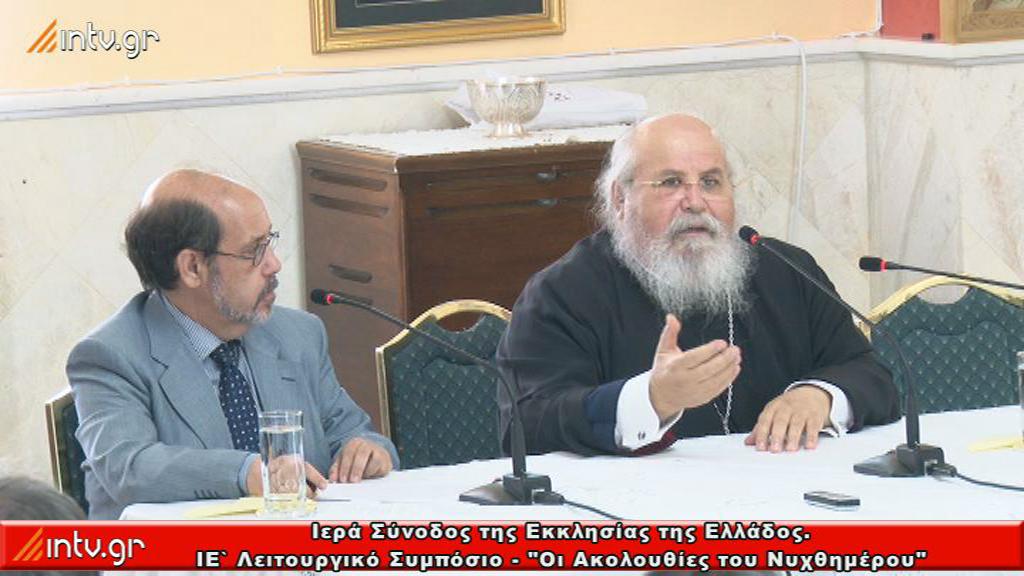 Ιερά Σύνοδος της Εκκλησίας της Ελλάδος - ΙΕ' Πανελλήνιο Λειτουργικό Συμπόσιο Στελεχών Ιερών Μητροπόλεων - 22 έως 24 Σεπτεμβρίου 2014 - Γενικό θέμα: «ΟΙ ΑΚΟΛΟΥΘΙΕΣ ΤΟΥ ΝΥΧΘΗΜΕΡΟΥ»