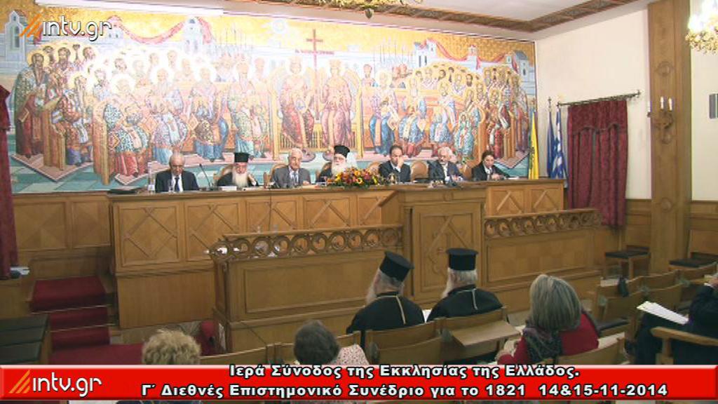 Ιερά Σύνοδος της Εκκλησίας της Ελλάδος - Γ΄ Διεθνές Συνέδριο για το 1821 με θέμα: «Ορθόδοξη Εκκλησία  και διαφύλαξη  της Εθνικής Ταυτότητος  – Νεομάρτυρες,  Άγιος Κοσμάς ο Αιτωλός,  Επαναστατικά Κινήματα»