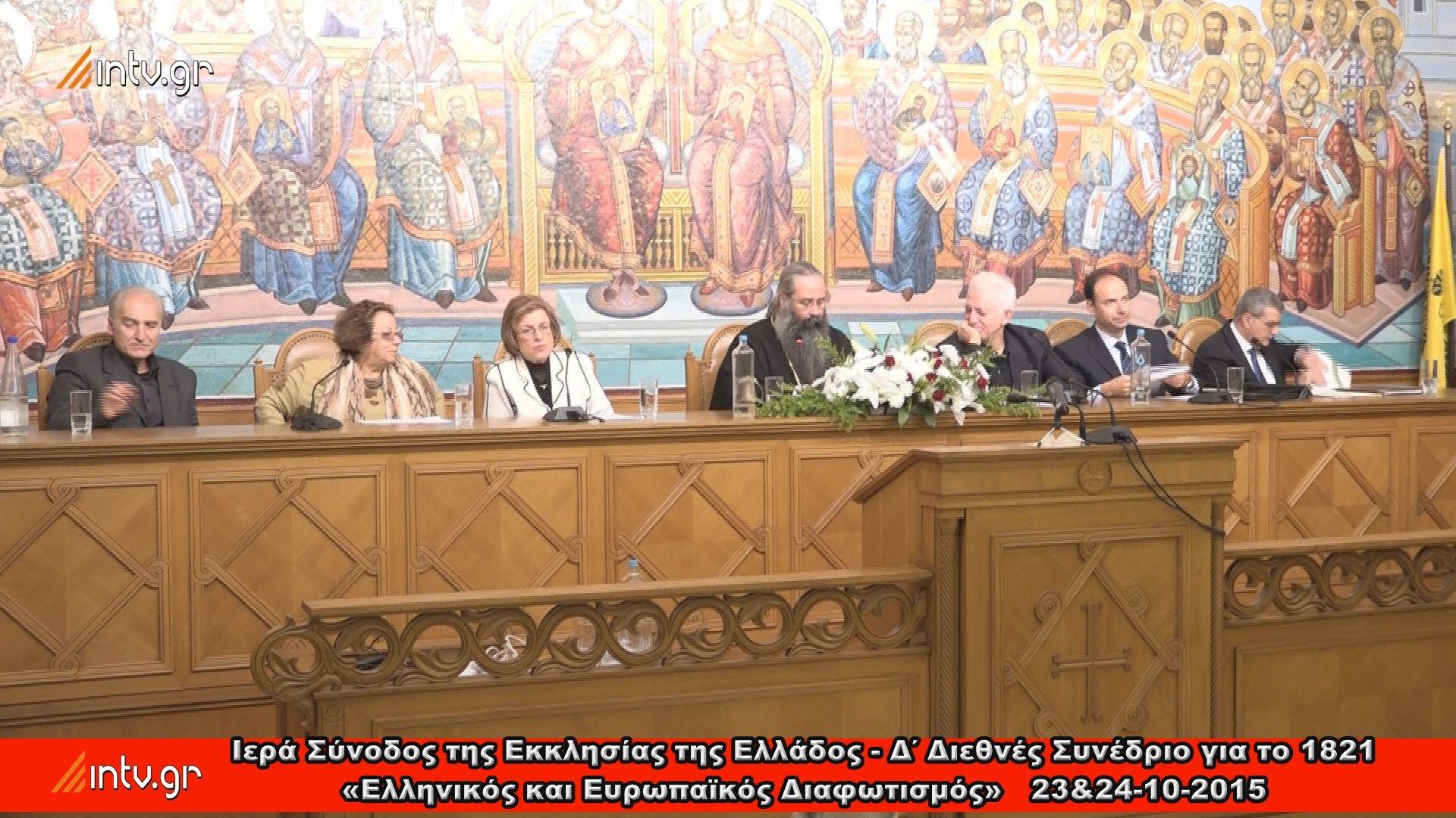 Ιερά Σύνοδος της Εκκλησίας της Ελλάδος - Δ΄ Διεθνές Συνέδριο για το 1821  «Ελληνικός και Ευρωπαϊκός Διαφωτισμός»