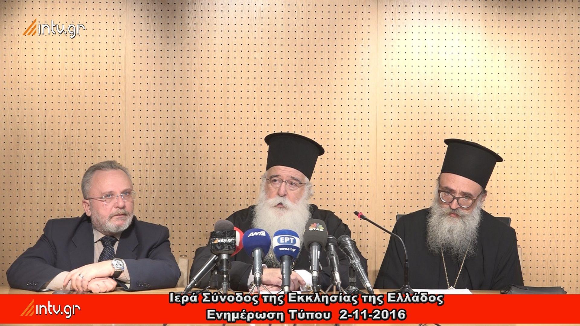 Ιερά Σύνοδος της Εκκλησίας της Ελλάδος - Ενημέρωση τύπου
