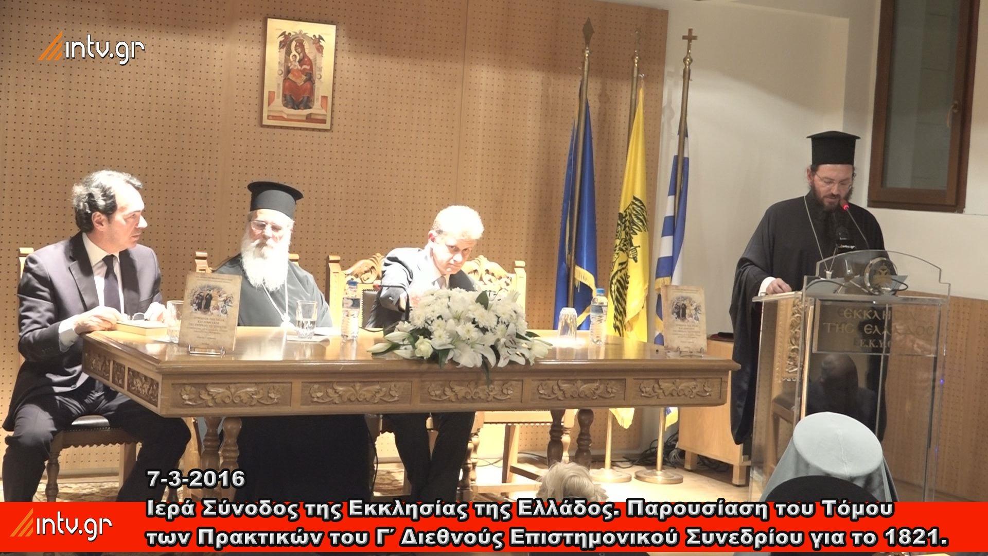 Ιερά Σύνοδος της Εκκλησίας της Ελλάδος.- Παρουσίαση του Τόμου των Πρακτικών του Γ΄ Διεθνούς Επιστημονικού Συνεδρίου για το 1821.