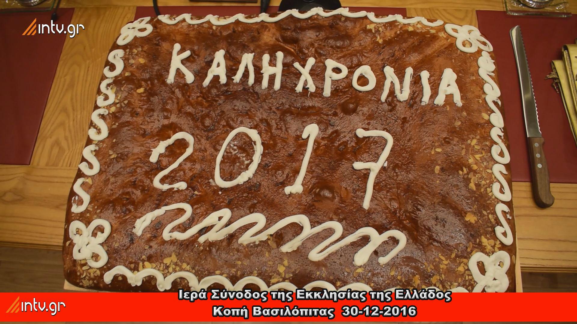 Ιερά Σύνοδος της Εκκλησίας της Ελλάδος -  Κοπή Βασιλόπιτας 2016