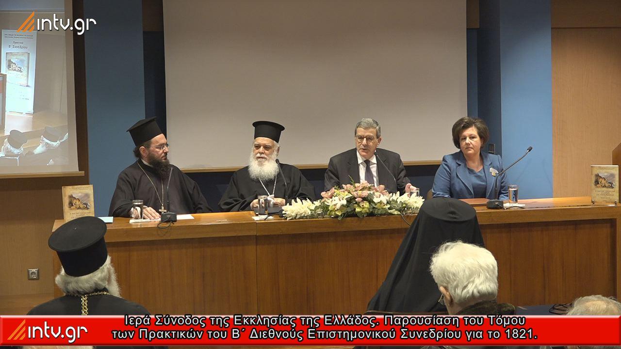 Ιερά Σύνοδος της Εκκλησίας της Ελλάδος - Εκδήλωση για την παρουσίαση του Τόμου του Β´ Διεθνούς Επιστημονικού Συνεδρίου με θέμα: «Η ζωή των υποδούλων Ελλήνων επί Τουρκοκρατίας. Καταπίεση - Κοινοτισμός - Παιδεία»
