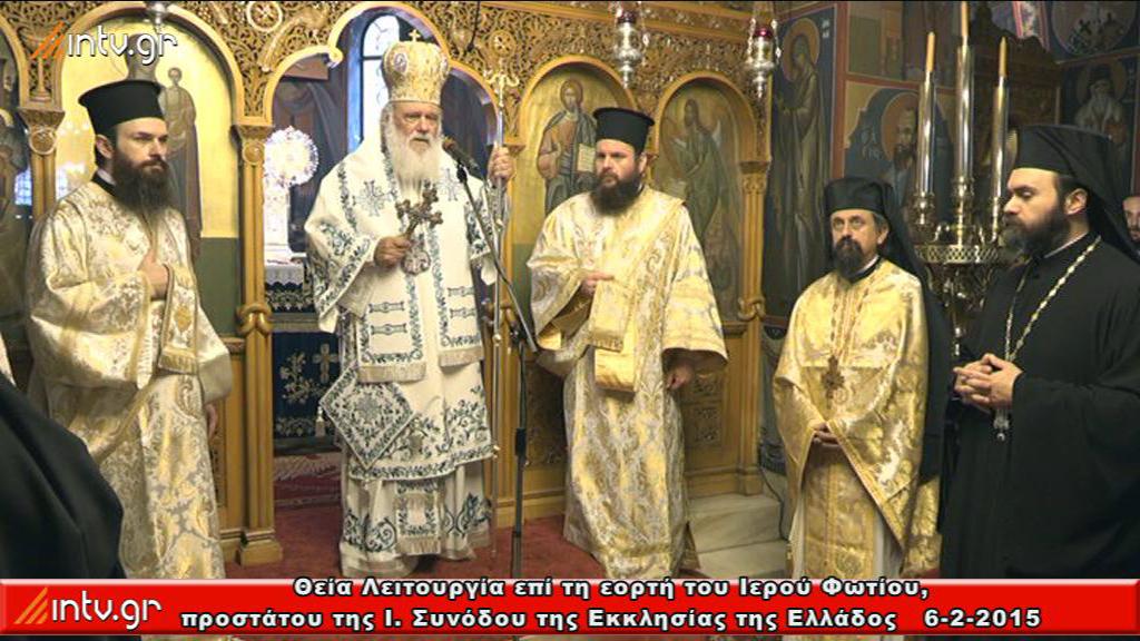 Μνήμη του εν Αγίοις Πατρός ημών Φωτίου Πατριάρχου Κωνσταντινουπόλεως του   Μεγάλου, Προστάτου της Ιεράς Συνόδου της   Εκκλησίας της Ελλάδος - Θεία Λειτουργία, κατά την οποία προεξάρχει ο Μακαριώτατος Αρχιεπίσκοπος Αθηνών και πάσης   Ελλάδος κ. Ιερώνυμος