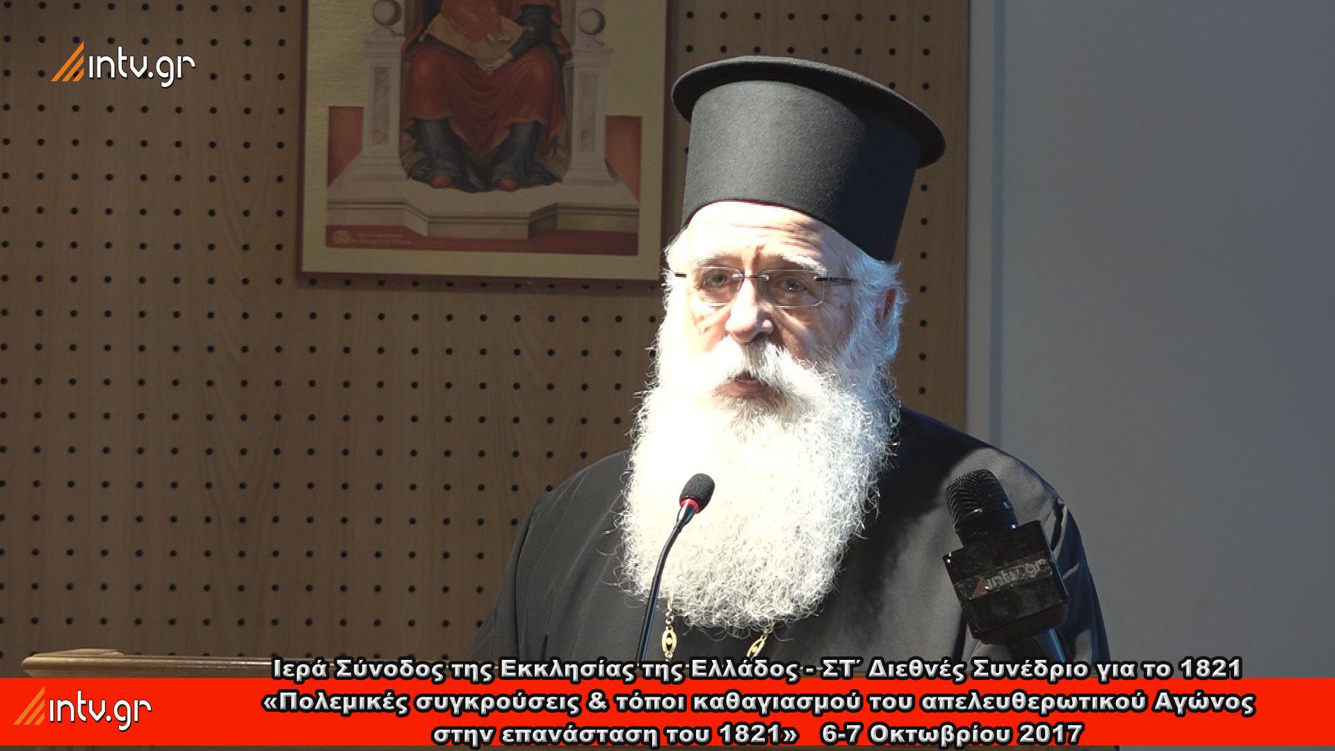 Ιερά Σύνοδος της Εκκλησίας της Ελλάδος - ΣΤ΄ Διεθνές Συνέδριο για το 1821 «Πολεμικές συγκρούσεις & τόποι καθαγιασμού του απελευθερωτικού Αγώνος στην επανάσταση του 1821»