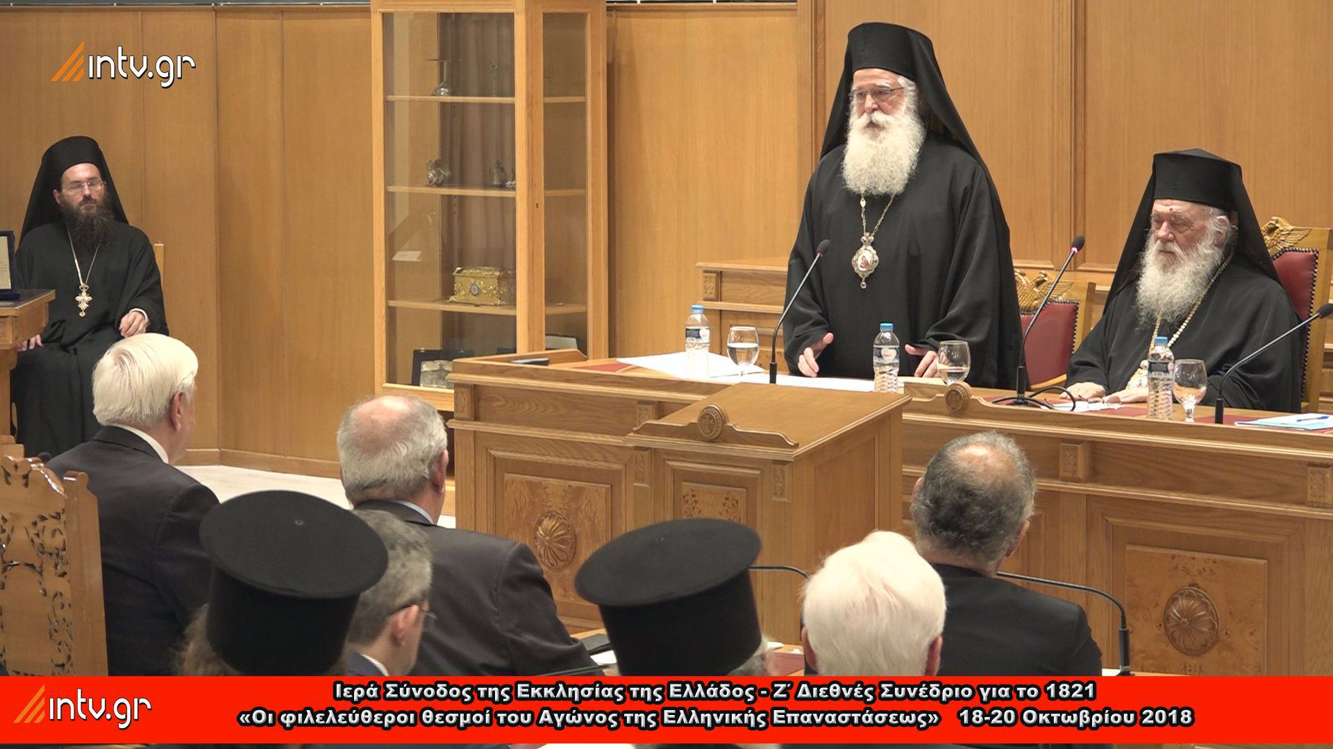Ιερά Σύνοδος της Εκκλησίας της Ελλάδος - Ζ' Διεθνές Επιστημονικό Συνέδριο με θέμα:  «Οι φιλελεύθεροι θεσμοί του Αγώνος της Ελληνικής Επαναστάσεως»