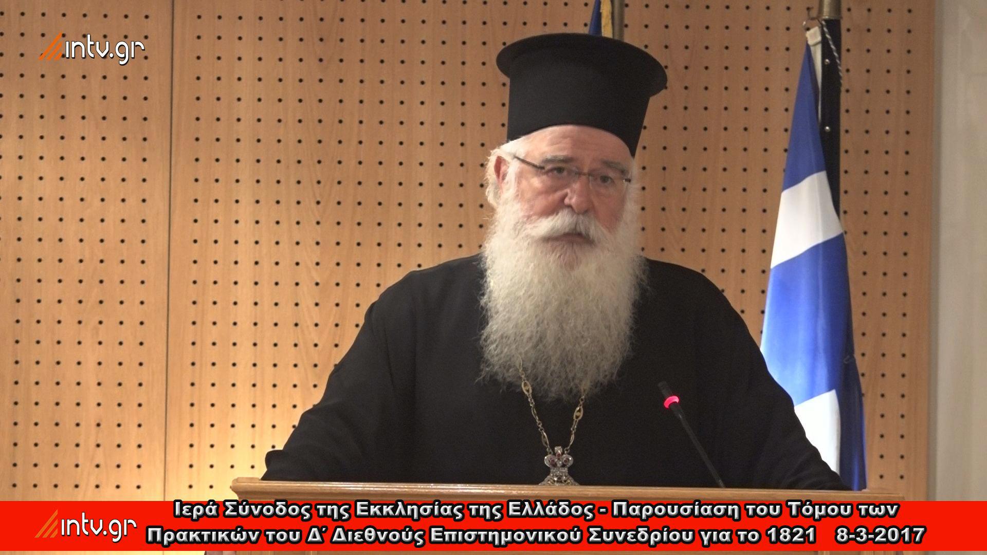 Ιερά Σύνοδος της Εκκλησίας της Ελλάδος.- Παρουσίαση του Τόμου των Πρακτικών του Δ΄ Διεθνούς Επιστημονικού Συνεδρίου για το 1821