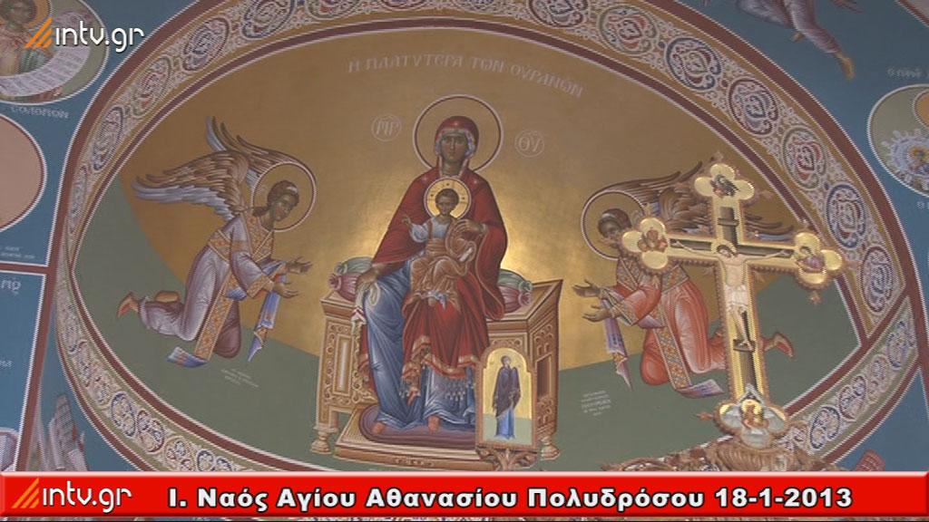 Ιερός Ναός Αγίου Αθανασίου Πολυδρόσου