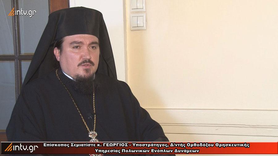 Συνέντευξη με τον Θεοφιλέστατο Επίσκοπο Σεμιατίστε  κ. ΓΕΩΡΓΙΟ (Pankowski) Ύποστράτηγο, Διευθυντή Ορθοδόξου Θρησκευτικής Υπηρεσίας  των Πολωνικών Ενόπλων Δυνάμεων