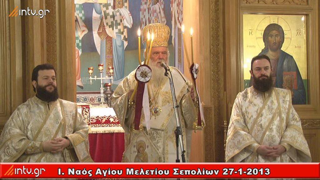 Ιερός Ναός Αγίου Μελετίου Σεπολίων