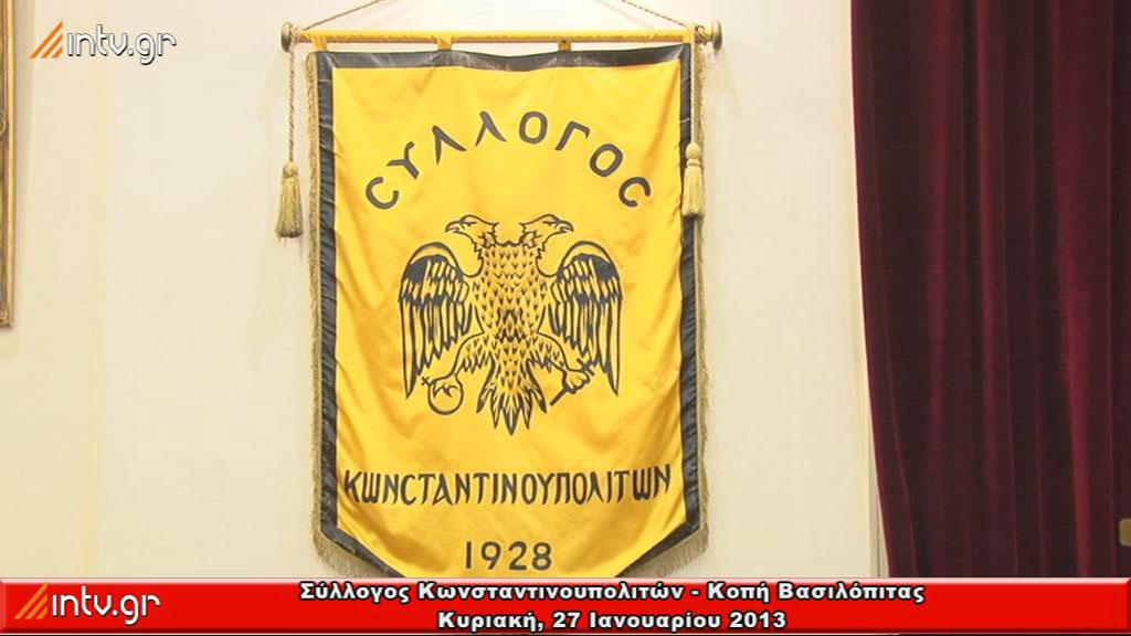 Σύλλογος Κωνσταντινουπολιτών - Τελετή κοπής πίτας - Τίμηση προσωπικοτήτων