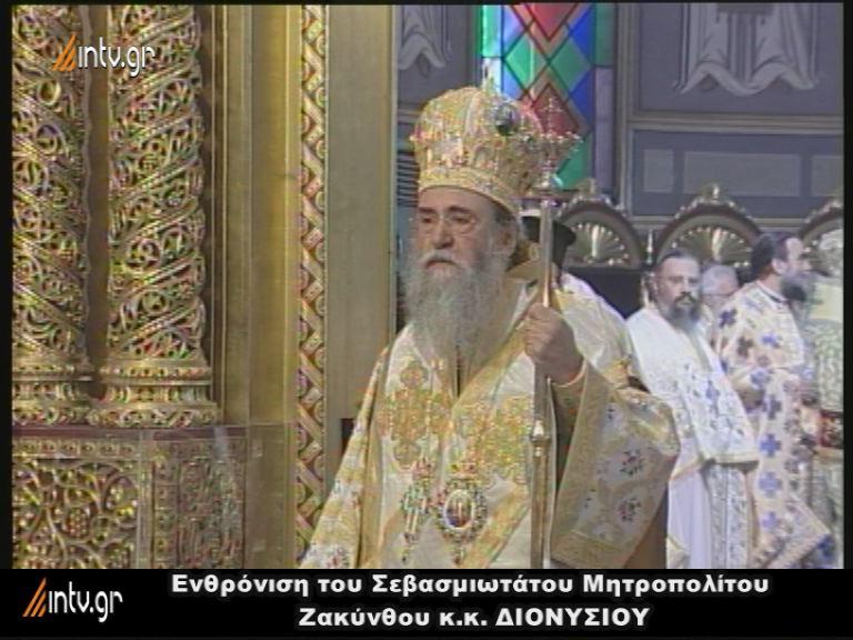 Ενθρόνιση Σεβασμιωτάτου Μητροπολίτου Ζακύνθου κ.κ. Διονυσίου