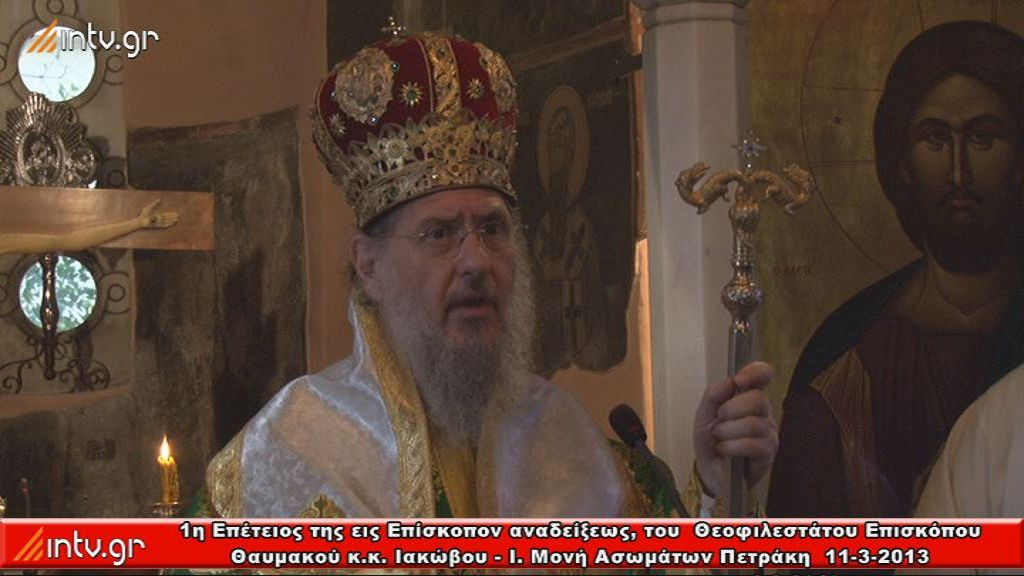 1η Επέτειος της εις Επίσκοπον αναδείξεως, του Θεοφιλεστάτου Επισκόπου Θαυμακού κ.κ. Ιακώβου