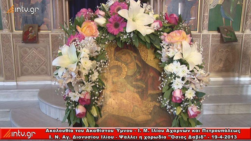 """Ακολουθία του Ακαθίστου Ύμνου - Ι. Μητρόπολη Ιλίου Αχαρνών και Πετρουπόλεως -  Ι. Ν. Αγ. Διονυσίου Ιλίου - Ψάλλει η Βυζαντινή Χορωδία """"Όσιος Δαβίδ"""""""