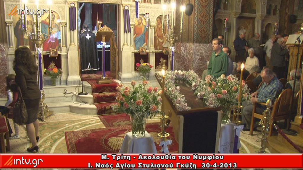 Μ. Τρίτη - Ακολουθία του Νυμφίου. Ιερός Ναός Αγίου Στυλιανού Γκύζη