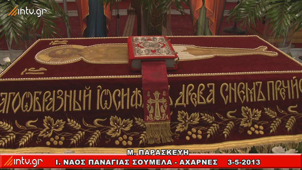 Μ. Παρασκευή - Ι. Ναός Παναγίας Σουμελά Αχαρνές. (Στην Ρωσική και Ελληνική γλώσσα)