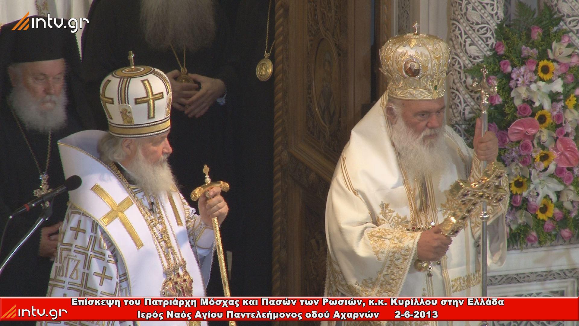 Επίσκεψη του Πατριάρχη Μόσχας και Πασών των Ρωσιών, κ.κ. Κυρίλλου στην Ελλάδα - 2η ημέρα. - Ι. Ν. Αγίου Παντελεήμονος οδού Αχαρνών.