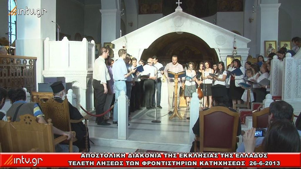 Αποστολική Διακονία της Εκκλησίας της Ελλάδος - Τελετή Λήξεως των Φροντιστηρίων Κατηχήσεως.