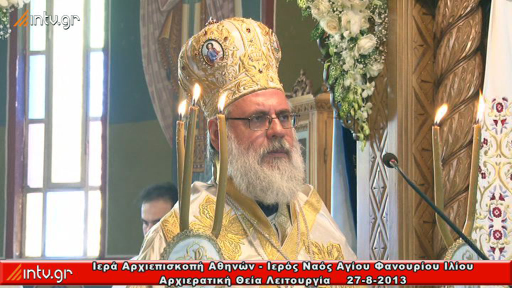 Ιερόν Παρεκκλήσιον Αγίου Φανουρίου Ιλίου Ορφανοτροφείου Βουλιαγμένης. Αρχιερατική Θεία Λειτουργία