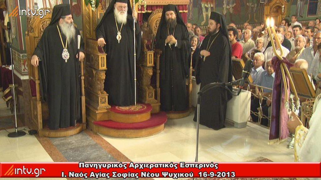 Μέγας Πανηγυρικός Αρχιερατικός Εσπερινός - Ι. Ναός Αγίας Σοφίας Ν. Ψυχικού