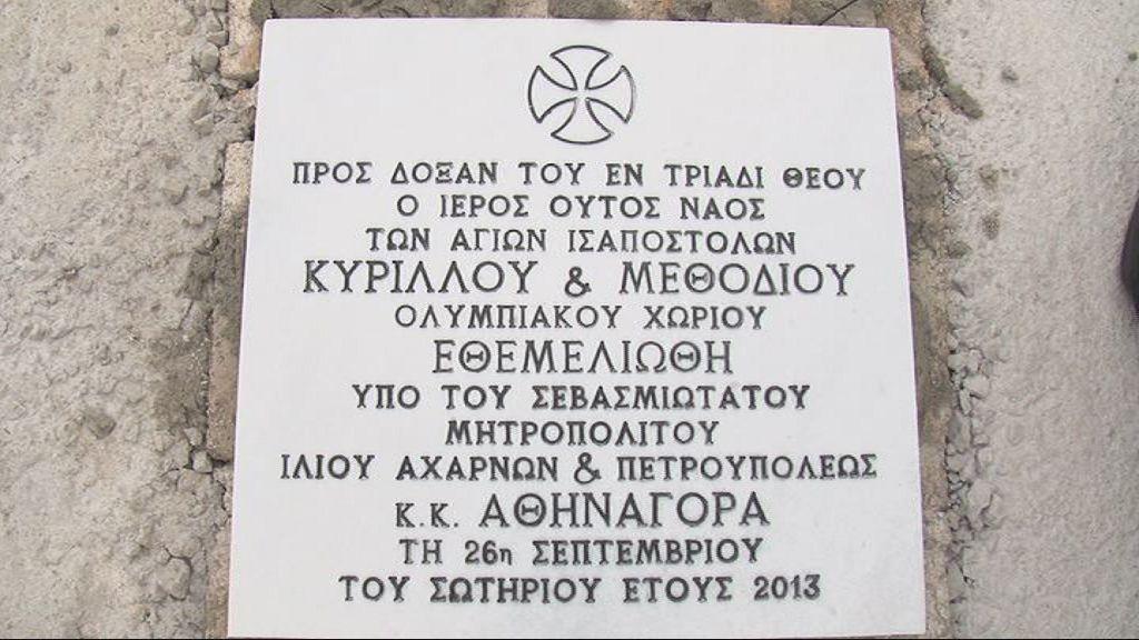 Ι. Μητρόπολη Ιλίου - Ολυμπιακό Χωριό - Τελετή θεμελιώσεως του νέου ενοριακού ναού, αφιερωμένου στους Αγίους Κύριλλο & Μεθόδιο