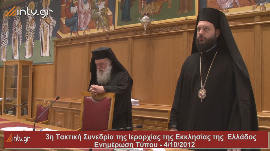 3η Τακτική Συνεδρία της Ιεραρχίας της Εκκλησίας της Ελλάδος - 4/10/2012