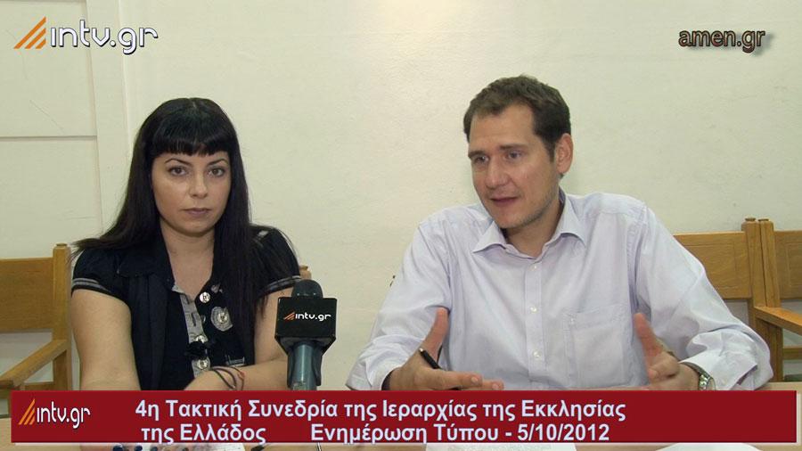 Σχολιασμός - 4η Τακτική Συνεδρία της Ιεραρχίας της Εκκλησίας της Ελλάδος - 5/10/2012