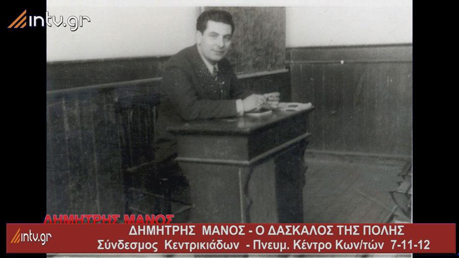 «Δημήτρης Μάνος - ο Δάσκαλος της Πόλης»