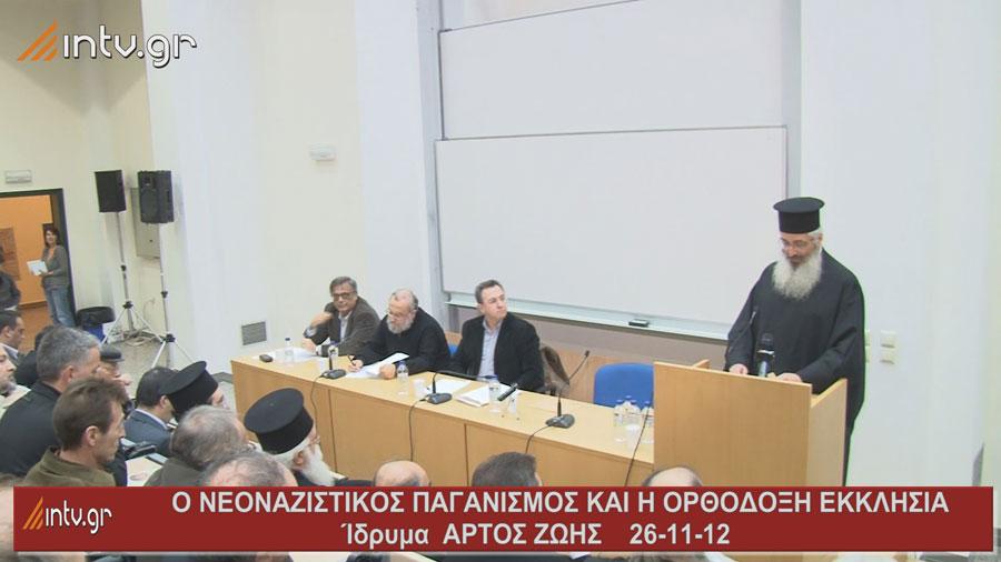 Ο Νεοναζιστικός Παγανισμός και η Ορθόδοξη Εκκλησία.