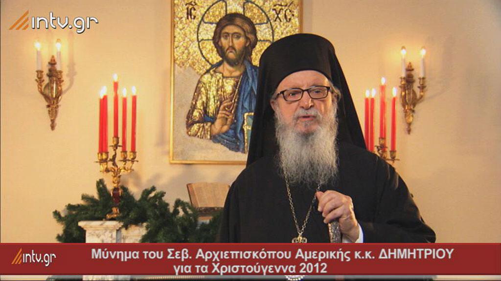 Μήνυμα του Σεβασμιωτάτου Αρχιεπισκόπου Αμερικής κ. Δημητρίου για τα Χριστούγεννα, το οποίο απευθύνεται στο ακροατήριο της Ελλάδος.