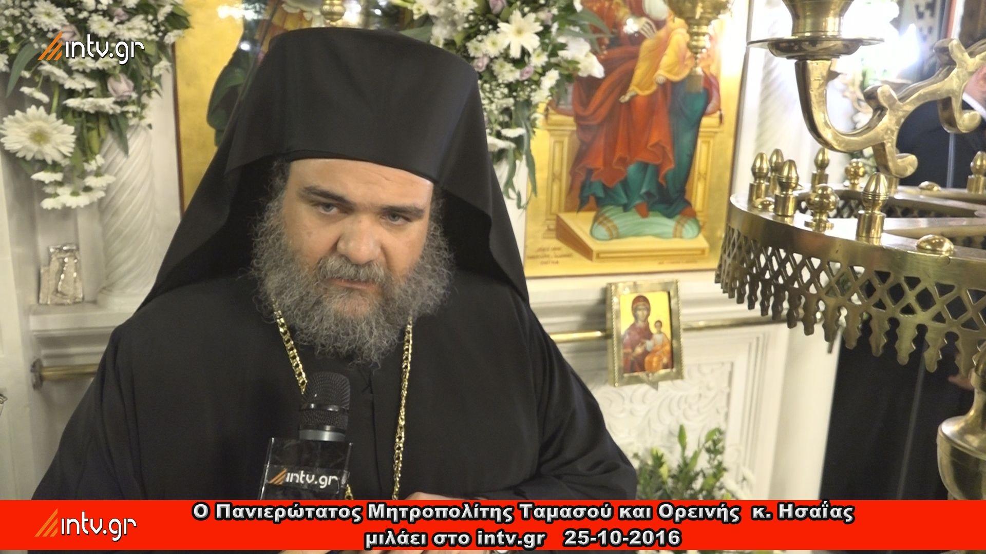 Ο Πανιερώτατος Μητροπολίτης Ταμασού και Ορεινής  κ. Ησαΐας μιλάει στο intv.gr