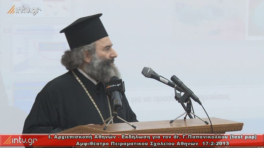 Ιερά Αρχιεπισκοπή Αθηνών - Εκδήλωση για τον ερευνητή dr. Γεώργιο Παπανικολάου  (test pap)